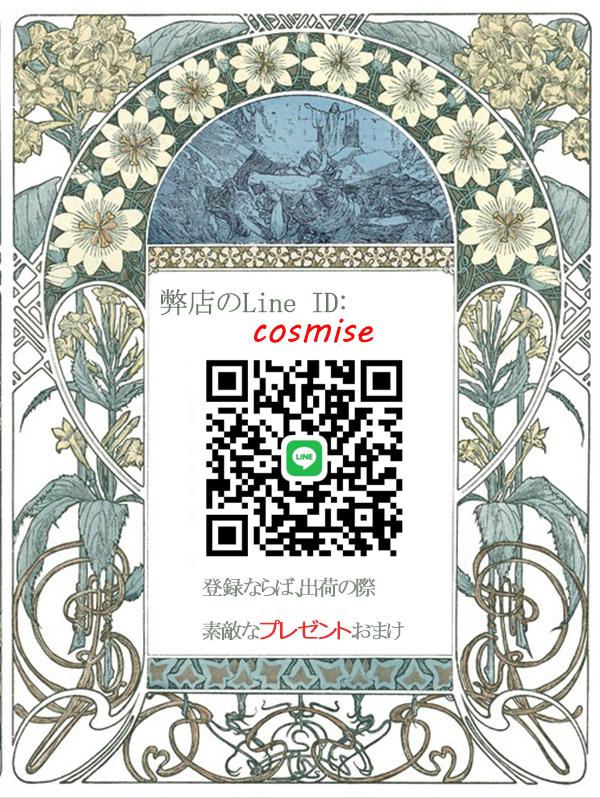 cosmise line